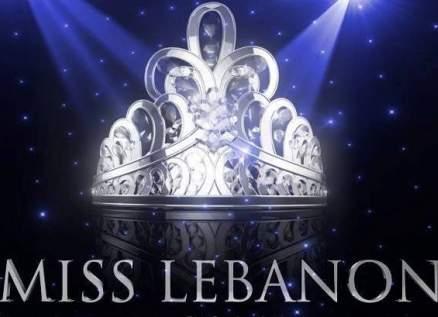 قرار إلغاء ملكة جمال لبنان ليس بسبب كورونا وليعترفوا بذلك