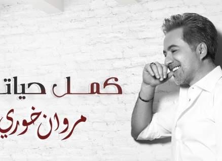 """بإحساسه المرهف.. مروان خوري يوجّه رسالة أمل في """"كمّل حياتك"""""""