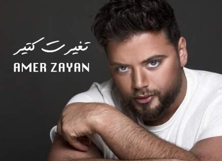 """عامر زيان يتخطى المليون مشاهدة في أغنية """"تغيرت كتير"""""""