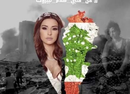ماغي بو غصن تطالب بمحكمة دولية للتحقيق في إنفجار بيروت وهكذا علقت-بالفيديو