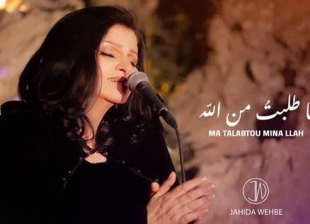 """جاهدة وهبي تطلق ثاني أغنيات ألبومها: """"أموتُ وما ماتت إليكَ صبابتي""""-بالفيديو"""