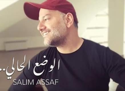 """سليم عساف مفعم بالأمل رغم """"الوضع الحالي""""-بالفيديو"""