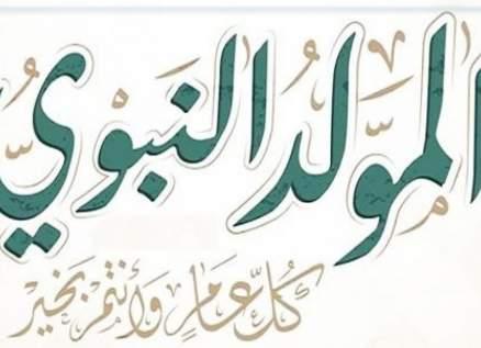 في ذكرى المولد النبوي الشريف.. ما أحوجنا للصدق والأمانة والتسامح