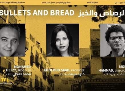 """""""الرصاص والخبز"""" يفوز بجائزة معمل البحر الأحمر السينمائي"""