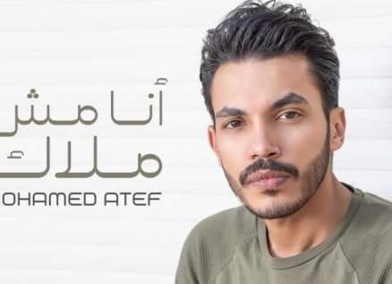 """بالفيديو- محمد عاطف يطرح """"أنا مش ملاك"""""""