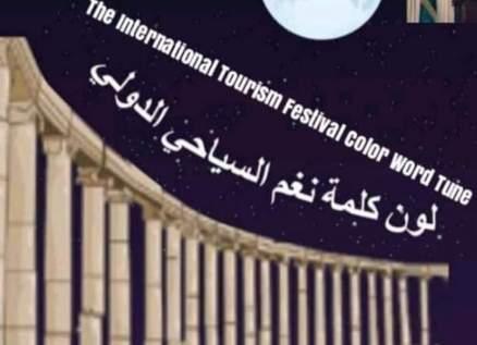 مهرجان لون كلمة نغم السياحي الدولي يستمرّ إلكترونيا رغم الظروف