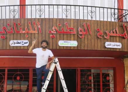 انتصار الأمل عنوان المسرح الوطني اللبناني في عام 2020-بالصور