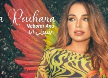 """جنى روحانا تشوق متابعيها لـ""""يقبرني أنا""""- بالفيديو"""