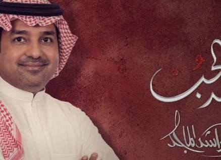 """من أجواء الحب.. راشد الماجد يطرح """"عهد الحب""""- بالفيديو"""