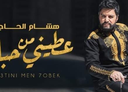 """خاص–  """"الفن"""" يكشف عن المشهد الذي حذف من كليب """"عطيني من حبك"""" لهشام الحاج"""