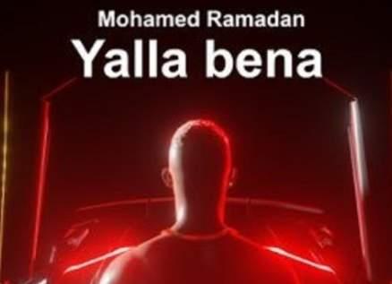 """محمد رمضان يطرح """"يلا بينا"""" والكليب لافت – بالفيديو"""