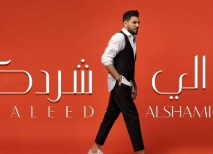 """وليد الشامي يطلق أغنيته الجديدة """"الي شردك """"-بالفيديو"""