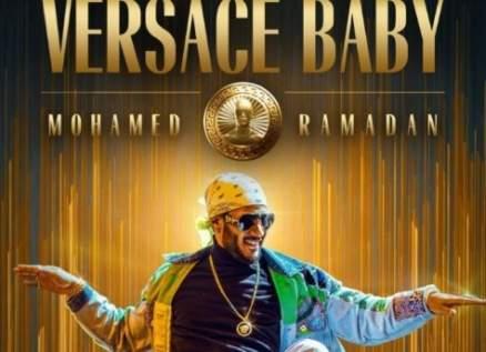 محمد رمضان يتصدر الترند على يوتيوب بأغنية Versace Baby