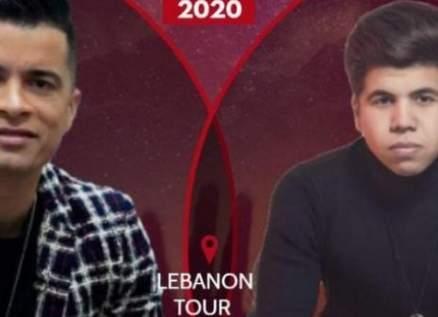 قريباً- جولة حفلات لحسن شاكوش وعمر كمال في لبنان