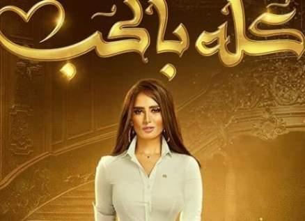"""مسلسل """"كله بالحب"""" لـ زينة في مأزق بعد إنسحاب أحمد السعدني ومصطفى درويش"""