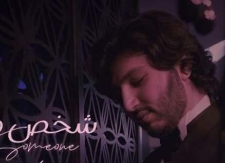 """محمد شاكر يطلق أغنيته الجديدة """"شخص ما""""-بالفيديو"""