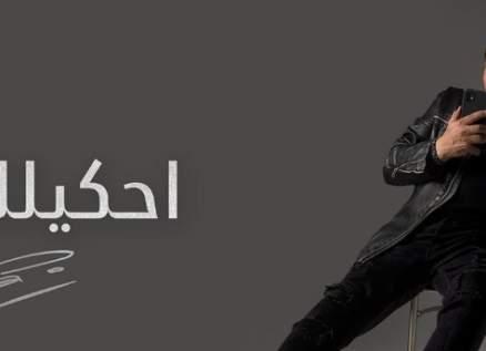 """بعد أيام على طرحها..حذف أغنية محمد فؤاد """"أحكيلك"""""""