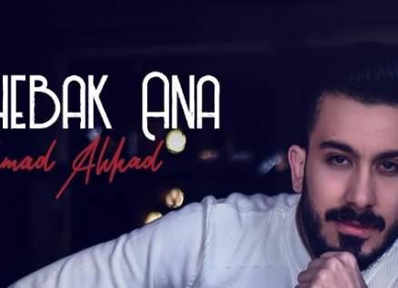 """أحمد العقاد يطلق أغنيته الجديدة """"بحبك أنا""""- بالفيديو"""