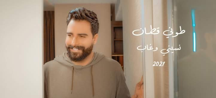 """طوني قطان يُصدر كليب """"نسيني وغاب""""-بالفيديو"""