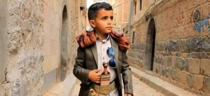 الطفل اليمني