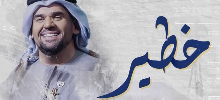 حسين الجسمي يطرح