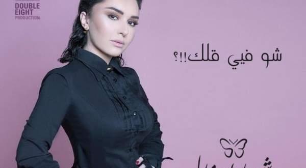 """شهد برمدا تطلق اغنيتها الجديدة """"شو فيي قلك"""" ..بالصوت"""