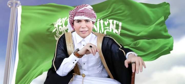 بالفيديو- جو رعد يهنئ السعودية في عيدها الوطني بأغنية خاصة
