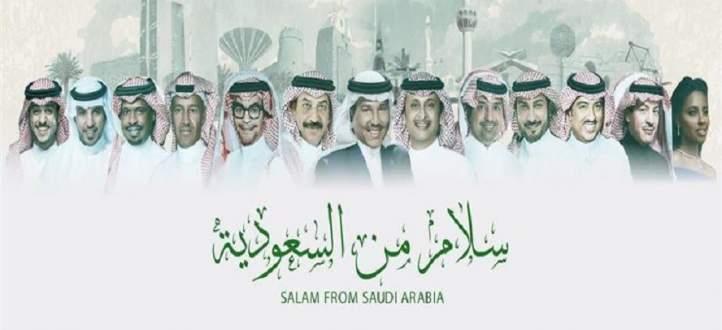 """""""سلام من السعودية"""" تجمع نجوم الفن السعودي.. بالفيديو"""