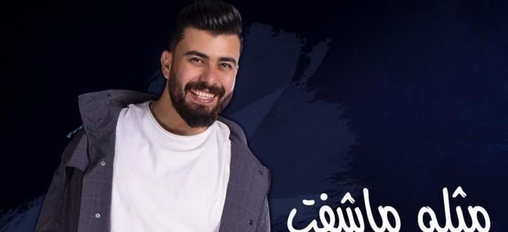 """ستار سعد يعيش الحب والرومانسية مع حبيبته في """"مثله ما شفت"""".. بالفيديو"""