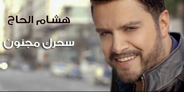 """هشام الحاج يطرح كليب """"سحرك مجنون"""".. بالفيديو"""