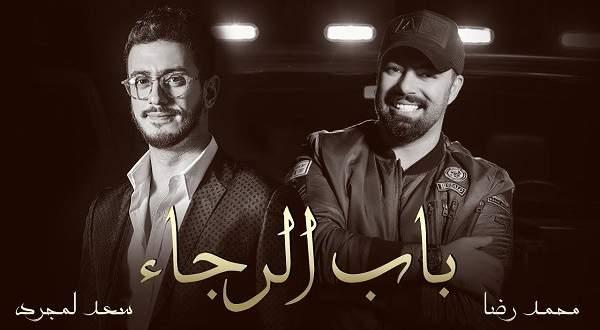 """سعد لمجرد ومحمد رضا يطرحان """"باب الرجاء""""- بالفيديو"""