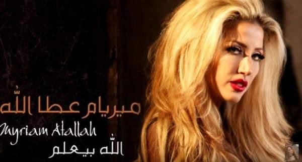 """ميريام عطا الله تطرح أغنيتها المنتظرة """"الله بيعلم""""..بالصوت"""