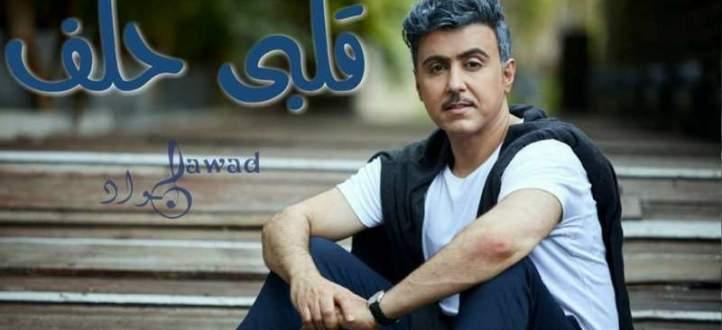 جواد العلي يطرح أغنيته الجديدة