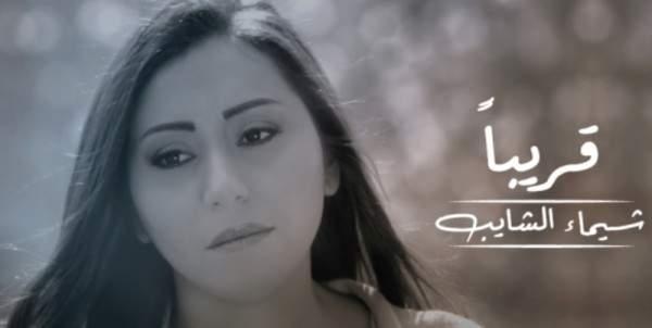 """شيماء الشايب تعود بـ ألبوم """"دنيتي جنة"""""""
