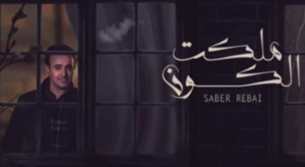 """صابر الرباعي يطرح برومو """"ملكت الكون"""".. بالفيديو"""