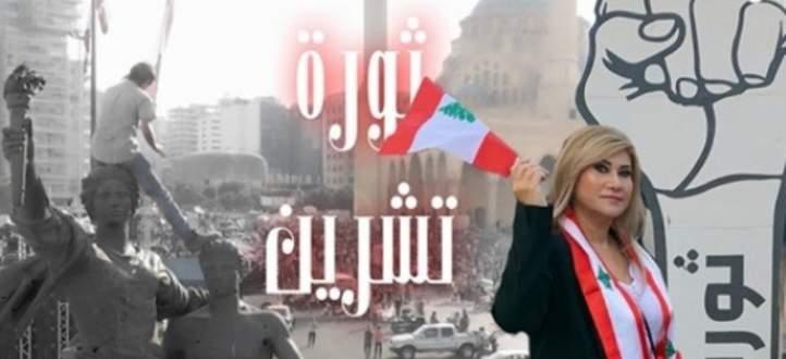 """بالفيديو- بعد مشاركتها في التظاهرات اللبنانية منذ إنطلاقتها .. هالة هادي تطلق """"ثورة تشرين"""""""