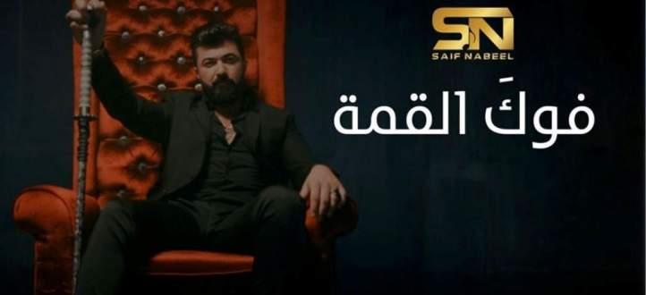 """بالفيديو- سيف نبيل في فيديو مشوّق.. """"فوك القمة""""!"""
