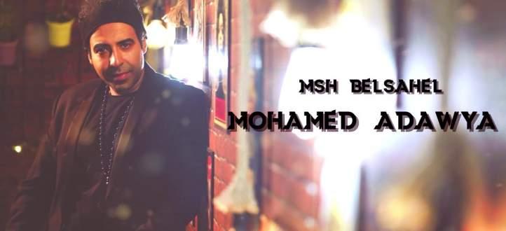 """محمد عدوية يطرح كليب """"مش بالساهل"""" – بالفيديو"""