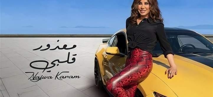 """شمس الأغنية اللبنانية نجوى كرم تُشرق من بيروت بـ""""معذور قلبي"""""""