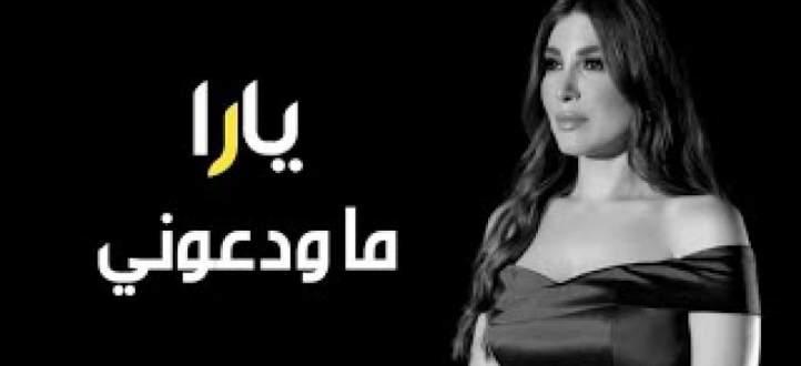 """يارا تطرح """"ما ودعوني"""" بأول تعاون مع زياد برجي.. بالفيديو"""