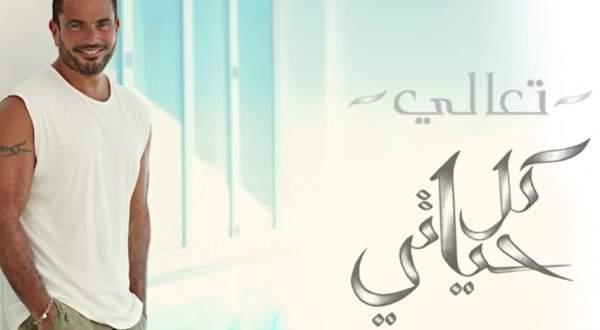 """عمرو دياب يكشف عن برومو """"تعالي"""".. بالفيديو"""