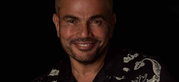 """عمرو دياب يطرح أغنيتين جديدتين من ألبومه """" يا أنا يا لاء"""""""