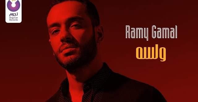 """""""ولسه"""" لرامي جمال تتخطى الـ 7 مليون مشاهدة"""