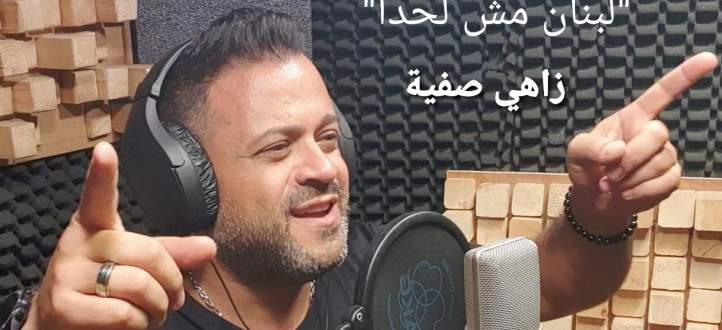 زاهي صفية يوجّه رسالة وطنية الى اللبنانيين.. بالفيديو