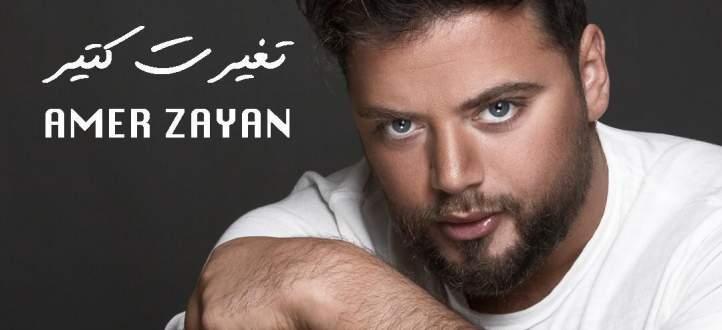 """عامر زيان يطرح شارة مسلسل """"لو ما إلتقينا""""- بالفيديو"""