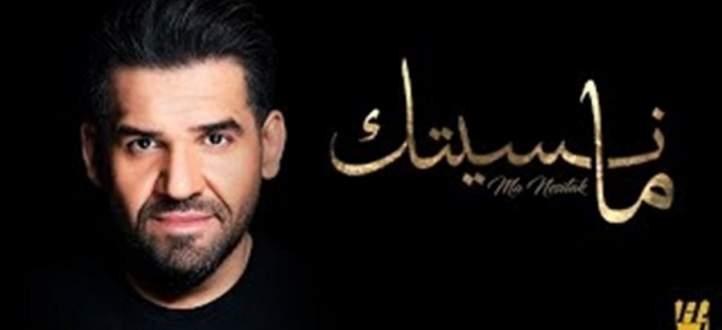 """لمن قال حسين الجسمي """"ما نسيتك""""؟ بالصوت"""