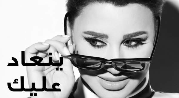 """نجوى كرم تطرح رسمياً أغنيتها """"ينعاد عليك"""" ..بالفيديو"""