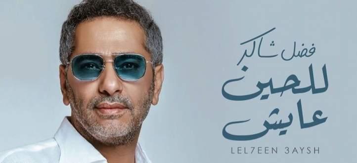 """فضل شاكر يطرح """"للحين عايش"""" باللهجة الخليجية-بالفيديو"""