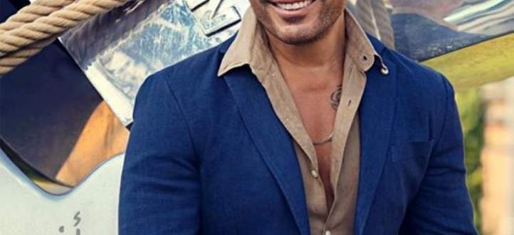"عمرو دياب يطلق ""أنا بحبه"" رسمياً"