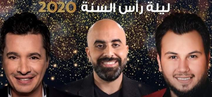 هادي خليل ووديع الشيخ وهشام حداد معاً ليلة رأس السنة-بالفيديو